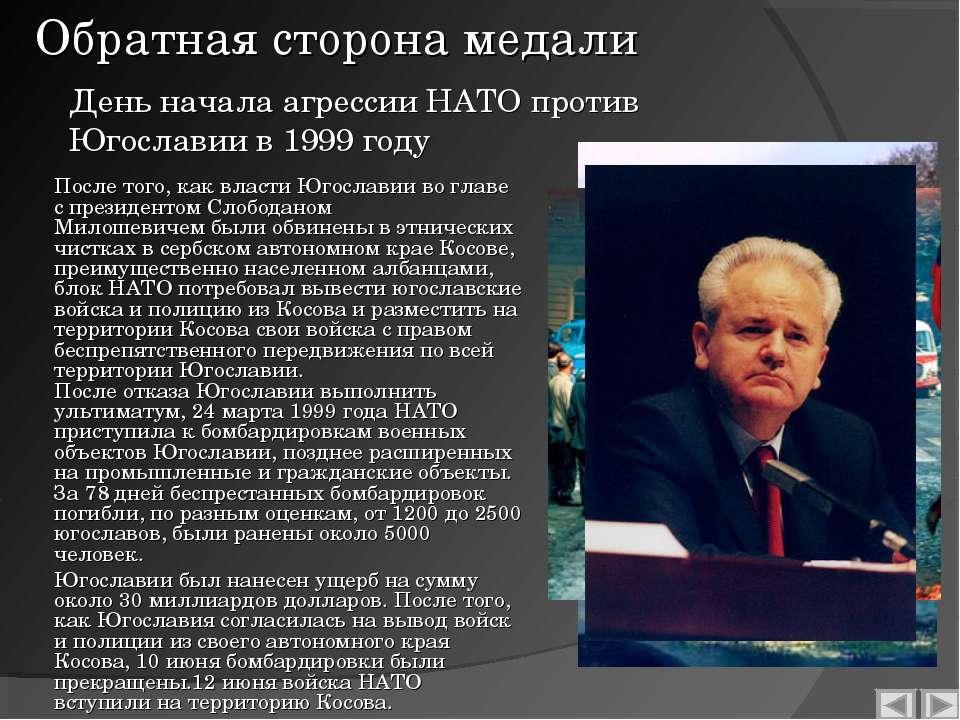 Обратная сторона медали После того, как власти Югославии во главе с президент...