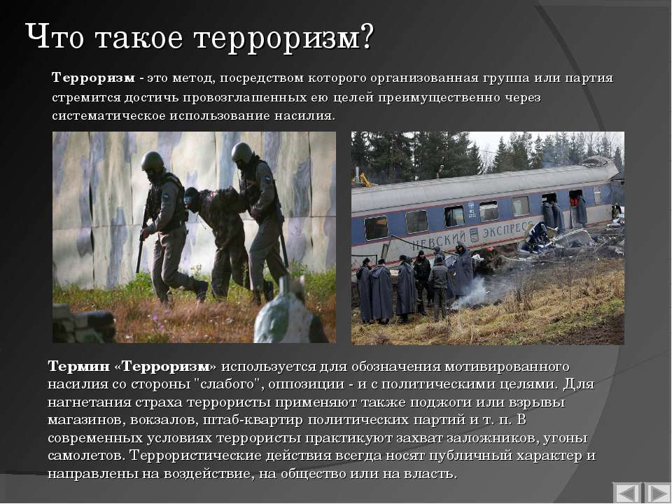 Терроризм - это метод, посредством которого организованная группа или партия ...