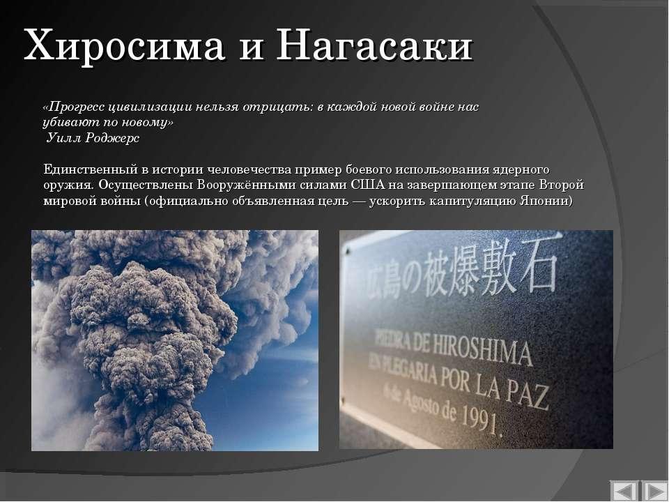 Хиросима и Нагасаки Единственный в истории человечества пример боевого исполь...