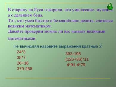 В старину на Руси говорили, что умножение- мучение, а с делением беда. Тот, к...
