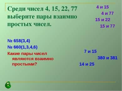 Среди чисел 4, 15, 22, 77 выберите пары взаимно простых чисел. № 658(3,4) № 6...