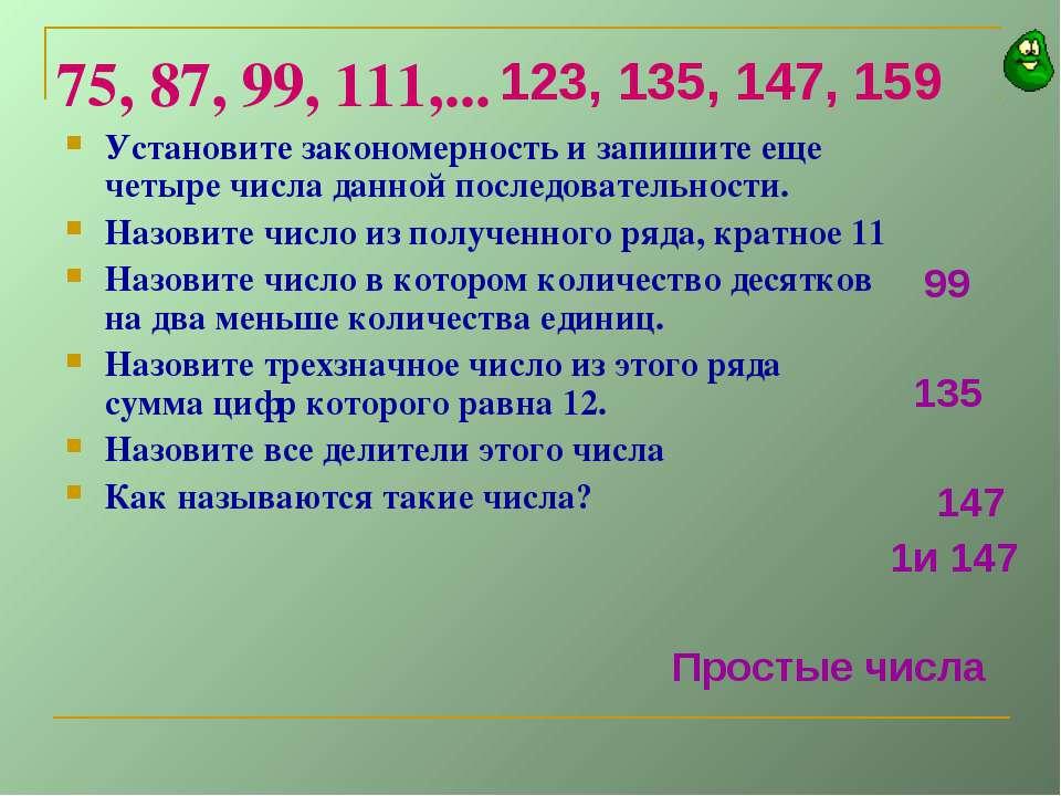 75, 87, 99, 111,... Установите закономерность и запишите еще четыре числа дан...