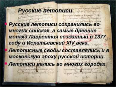 Русские летописи Русские летописи сохранились во многих списках, а самые древ...
