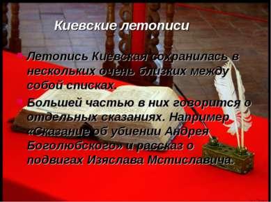 Киевские летописи Летопись Киевская сохранилась в нескольких очень близких ме...