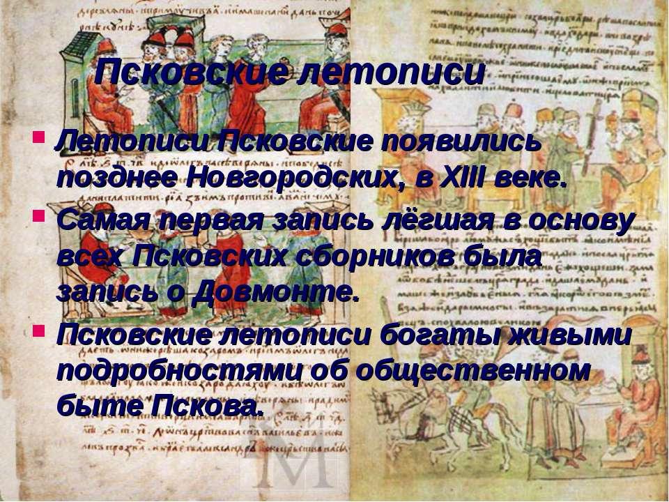 Псковские летописи Летописи Псковские появились позднее Новгородских, в XIII ...