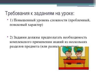 Требования к заданиям на уроке: 1) Повышенный уровень сложности (проблемный, ...