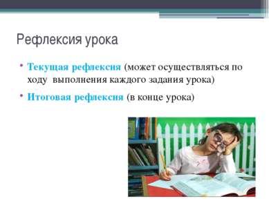 Рефлексия урока Текущая рефлексия (может осуществляться по ходу выполнения ка...