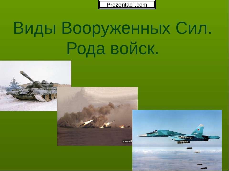 Виды Вооруженных Сил. Рода войск.