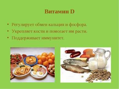 Витамин D Регулирует обмен кальция и фосфора. Укрепляет кости и помогает им р...