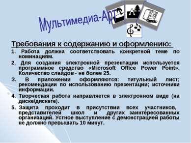 Требования к содержанию и оформлению: 1. Работа должна соответствовать конкре...