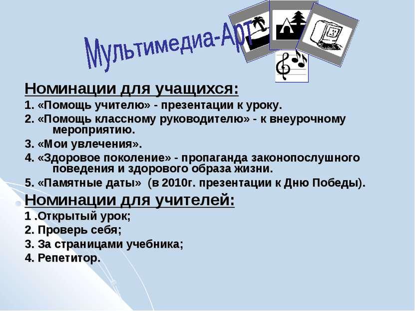 Номинации для учащихся: 1. «Помощь учителю» - презентации к уроку. 2. «Помощь...