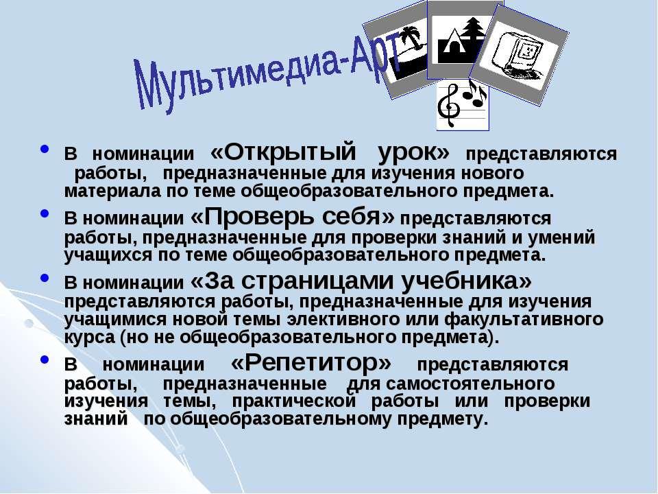 В номинации «Открытый урок» представляются работы, предназначенные для изучен...