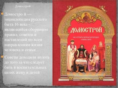 Домостро й — энциклопедия русского быта 16 века - являющийся сборником правил...