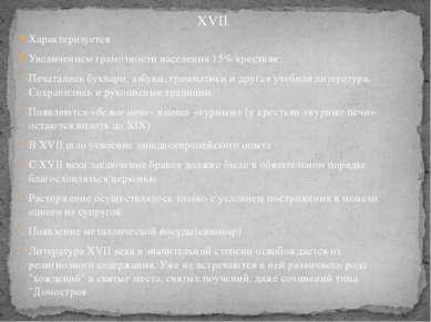Характеризуется Увеличением грамотности населения 15% крестьян; Печатались бу...