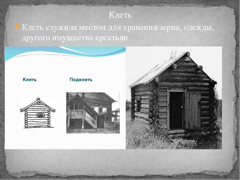Клеть служила местом для хранения зерна, одежды, другого имущества крестьян К...