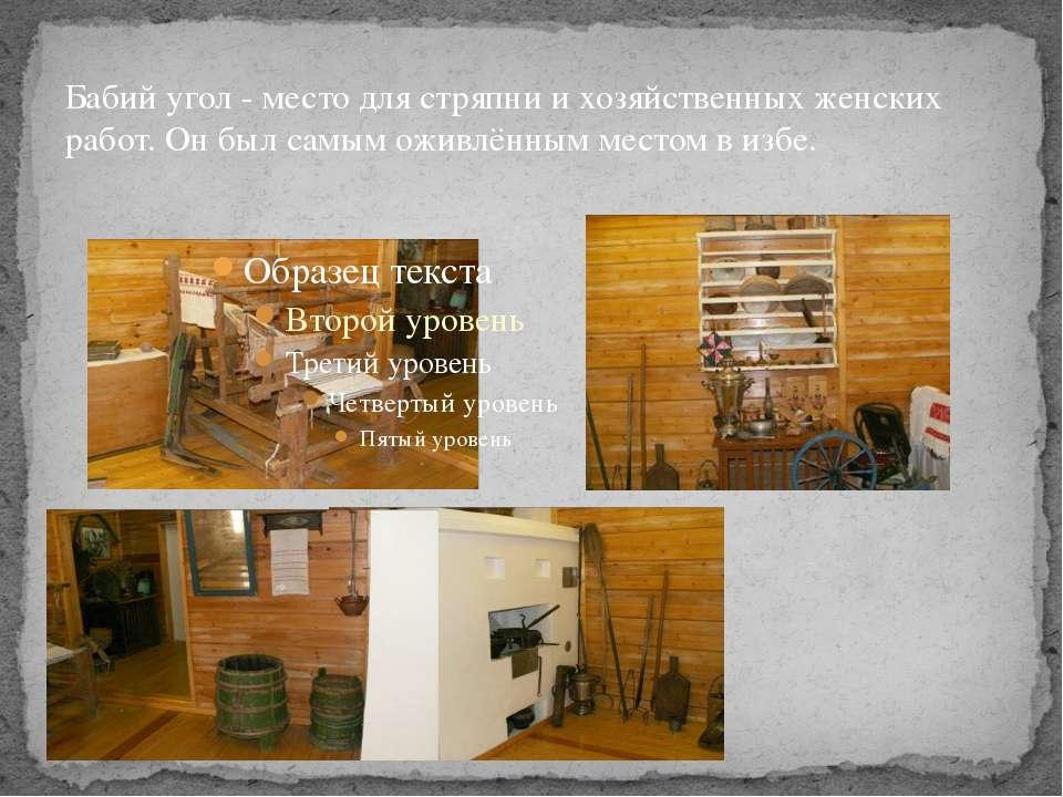 Бабий угол - место для стряпни и хозяйственных женских работ. Он был самым ож...