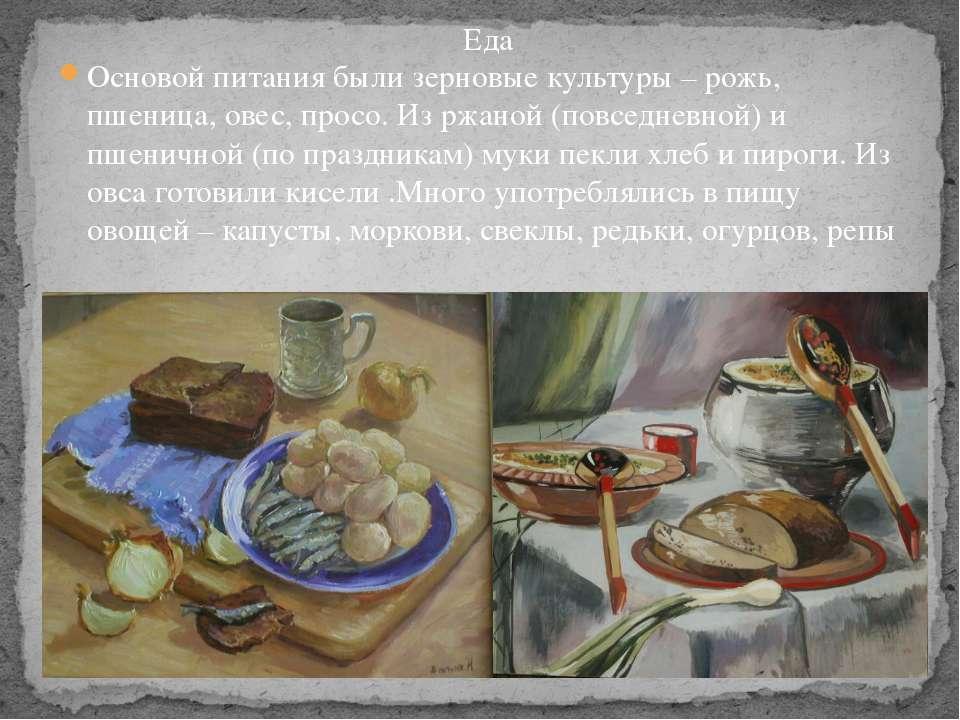 Основой питания были зерновые культуры – рожь, пшеница, овес, просо. Из ржано...