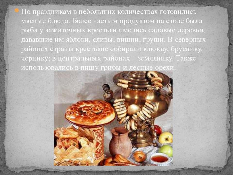 По праздникам в небольших количествах готовились мясные блюда. Более частым п...