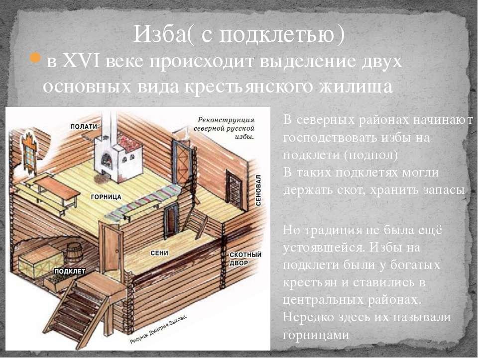 в XVI веке происходит выделение двух основных вида крестьянского жилища Изба(...