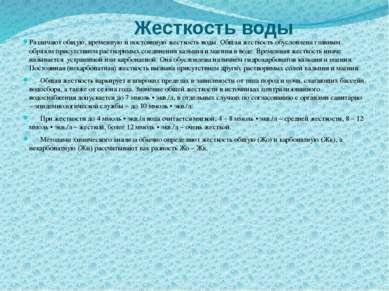 Жесткость воды Различают общую, временную и постоянную жесткость воды. Общая ...