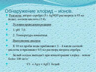 Обнаружение хлорид – ионов. Реагенты: нитрат серебра (5 г AgNO3 растворить в ...