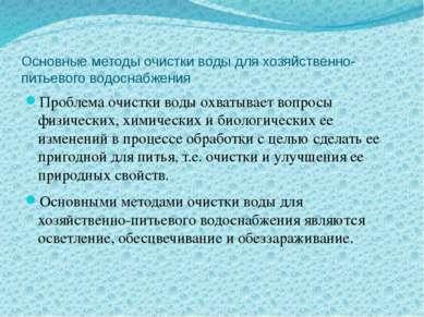 Основные методы очистки воды для хозяйственно-питьевого водоснабжения Проблем...