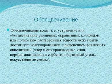Обесцвечивание Обесцвечивание воды, т. е. устранение или обесцвечивание разли...