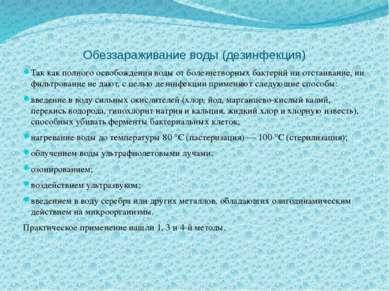 Обеззараживание воды (дезинфекция) Так как полного освобождения воды от болез...