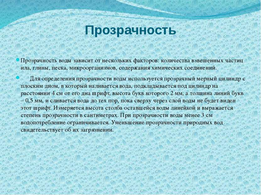 Прозрачность Прозрачность воды зависит от нескольких факторов: количества взв...