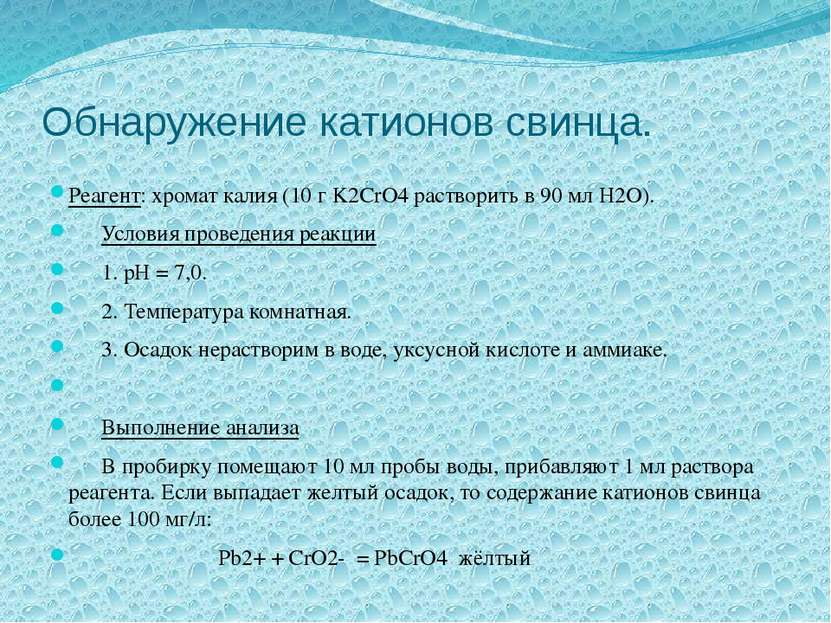 Обнаружение катионов свинца. Реагент: хромат калия (10 г K2CrO4 растворить в ...
