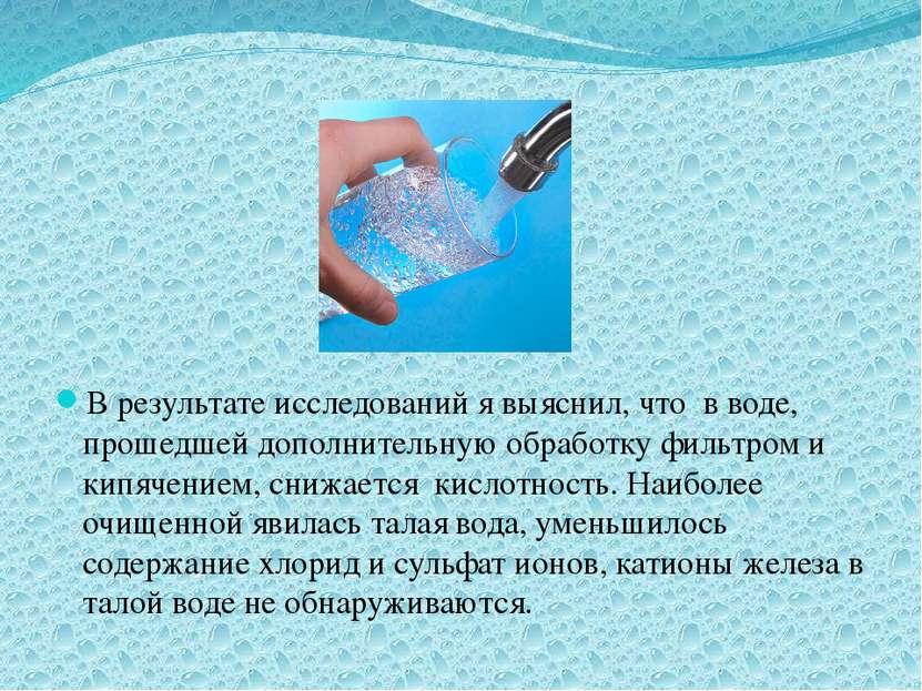 В результате исследований я выяснил, что в воде, прошедшей дополнительную обр...