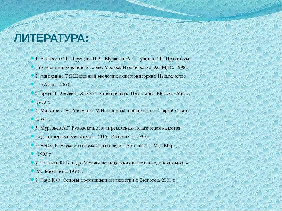 ЛИТЕРАТУРА: 1. Алексеев С.В., Груздева Н.В., Муравьев А.Г., Гущина Э.В. Практ...