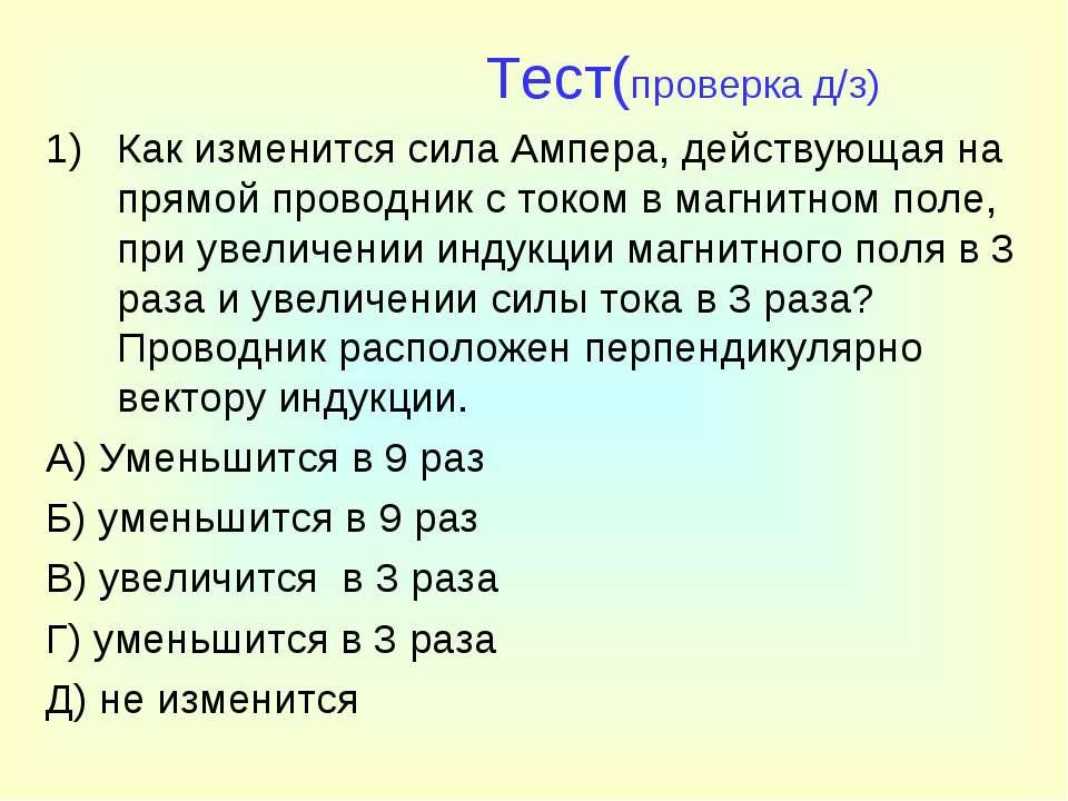Тест(проверка д/з) Как изменится сила Ампера, действующая на прямой проводник...