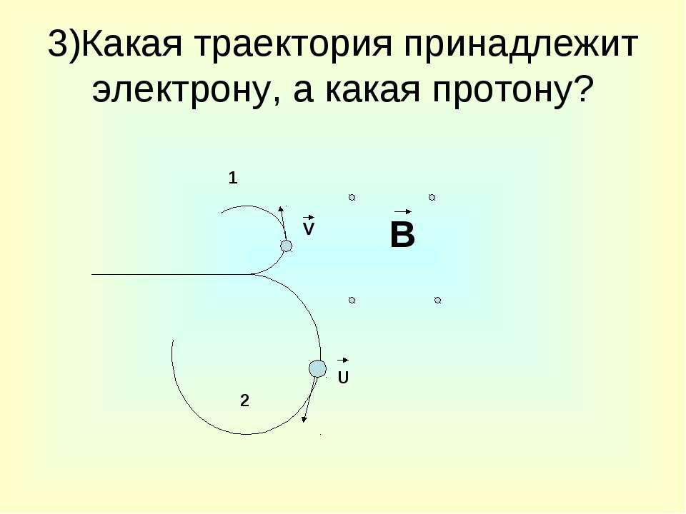 3)Какая траектория принадлежит электрону, а какая протону? В V U 1 2