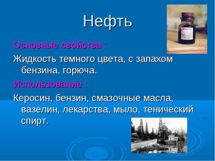 Нефть Основные свойства : Жидкость темного цвета, с запахом бензина, горюча. ...