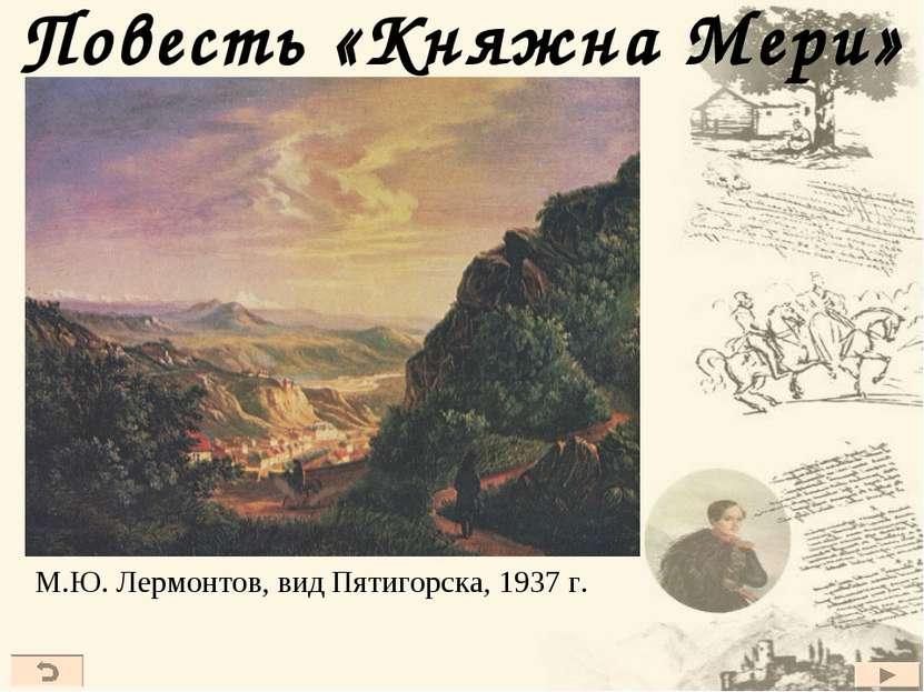 Повесть «Княжна Мери» М.Ю. Лермонтов, вид Пятигорска, 1937 г.