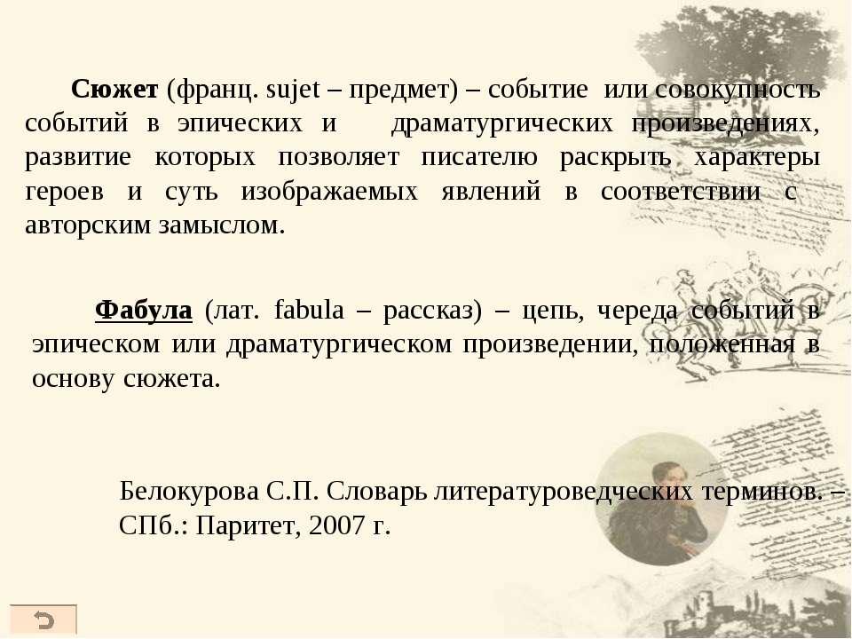 Сюжет (франц. sujet – предмет) – событие или совокупность событий в эпических...