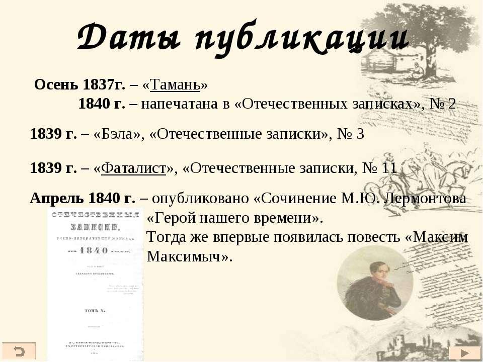 Даты публикации Осень 1837г. – «Тамань» 1840 г. – напечатана в «Отечественных...