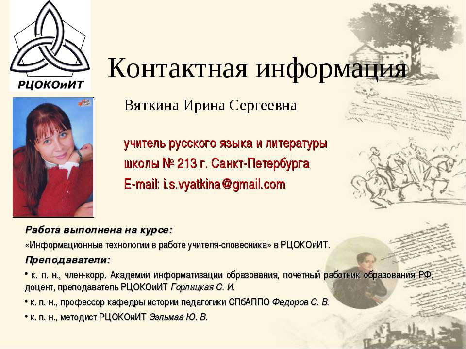 Контактная информация Вяткина Ирина Сергеевна учитель русского языка и литера...