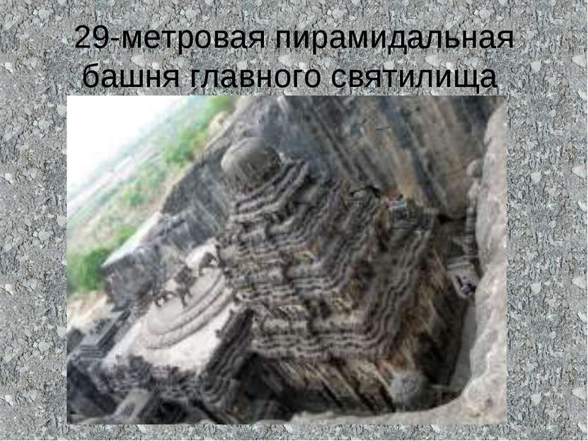 29-метровая пирамидальная башня главного святилища