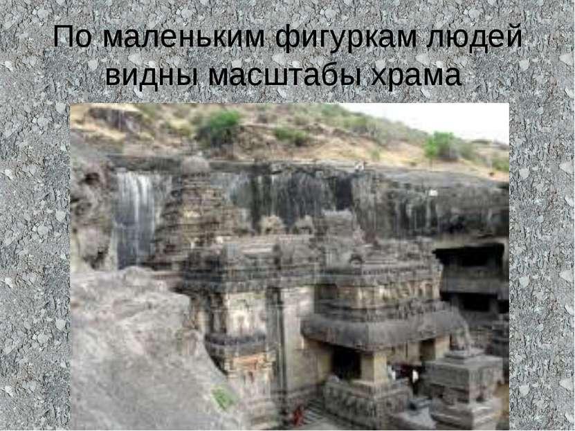 По маленьким фигуркам людей видны масштабы храма