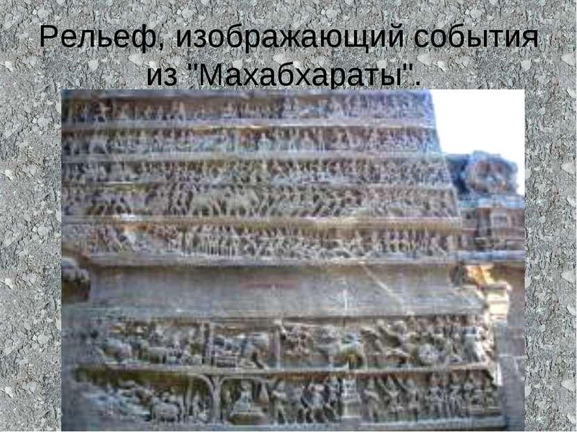 "Рельеф, изображающий события из ""Махабхараты""."