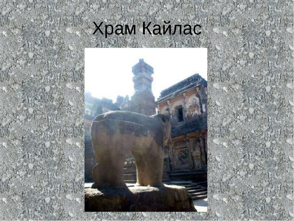 Храм Кайлас