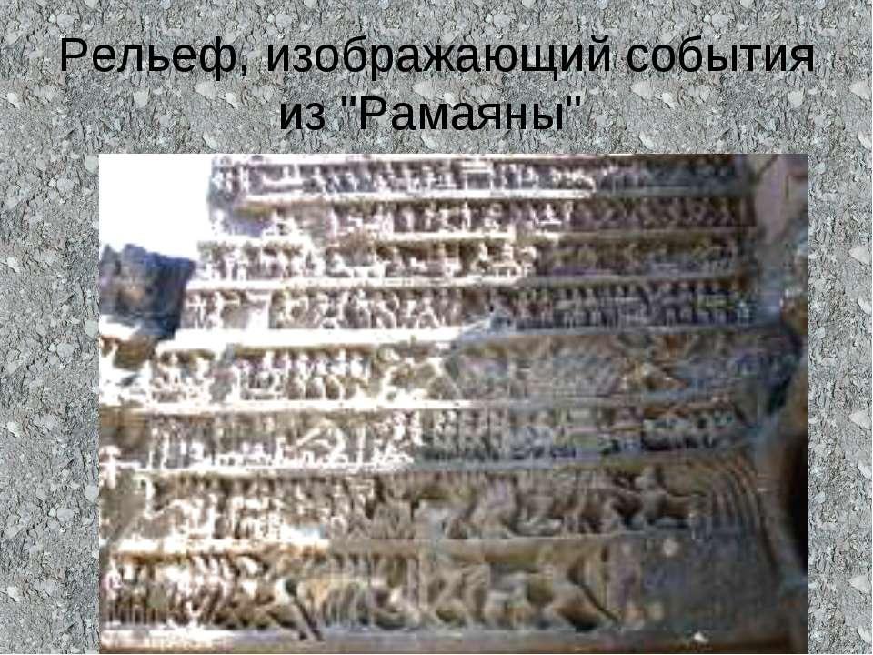 """Рельеф, изображающий события из """"Рамаяны"""""""