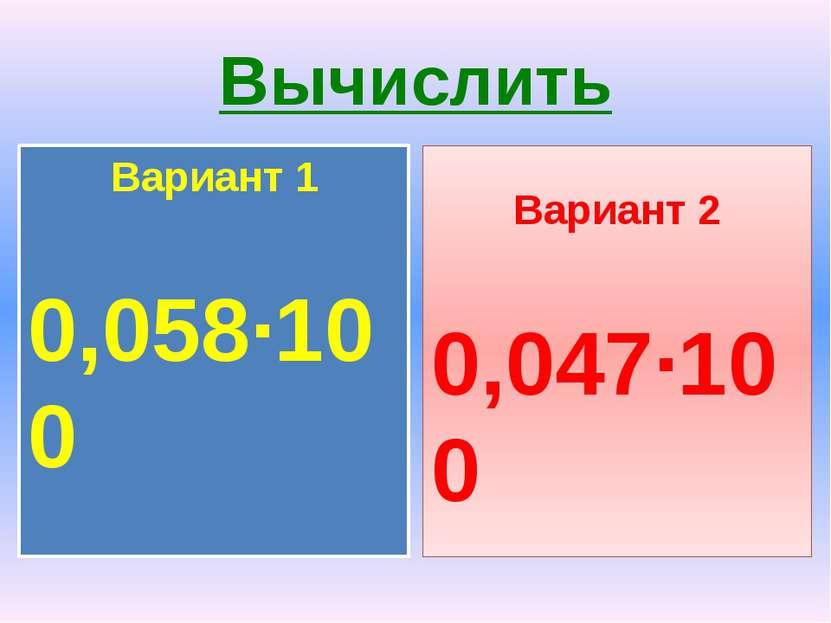 Вычислить Вариант 1 0,058·100 Вариант 2 0,047·100