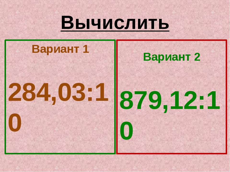 Вычислить Вариант 1 284,03:10 Вариант 2 879,12:10