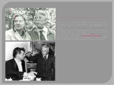Летом 1959 гoдa Пастернак начинает работу над оставшейся незавершённой пьесой...