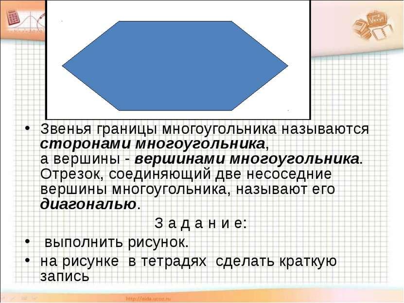 Звенья границы многоугольника называются сторонами многоугольника, а вершины ...
