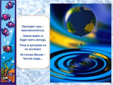 Проходят эры – миллионолетья, Земля живет и будет жить всегда, Пока в артерия...