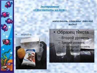 Эксперимент «Сталактиты из соли» коробка соль 2 стакана Нитки наполнить стака...